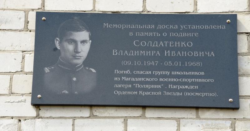 В Магадане память о героическом подвиге Владимира Солдатенко увековечили в камне