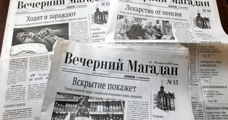 29 лет назад (1990) вышел первый номер городского общественно-политического еженедельника «Вечерний Магадан»