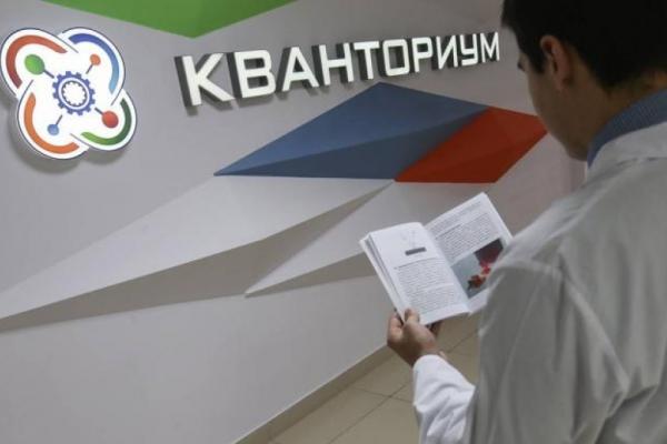 До 2022 года в Магаданской области появится детский технопарк «Кванториум»