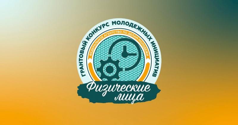 Магаданцы могут получить до 1 миллиона рублей на реализацию своей идеи