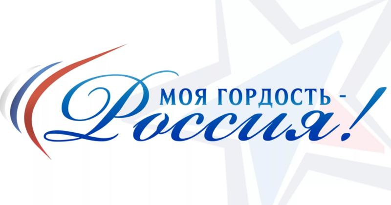 Молодёжь Магадана приглашают принять участие в конкурсе «Моя гордость - Россия!»