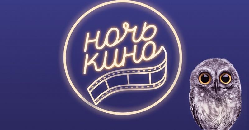 Магаданцев приглашают принять участие в ежегодной всероссийской акции «Ночь кино»