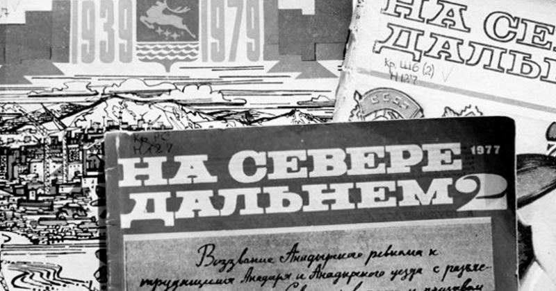59 лет назад в Магадане вышел литературно-художественный альманах «На Севере Дальнем»