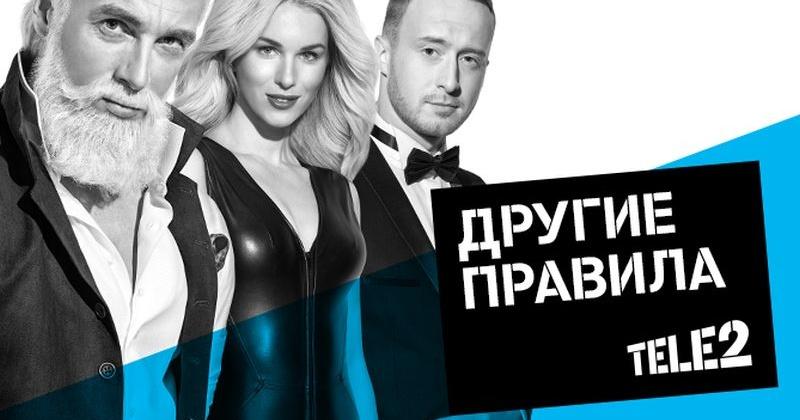 Tele2 гарантирует жителям Колымы лучшую цену