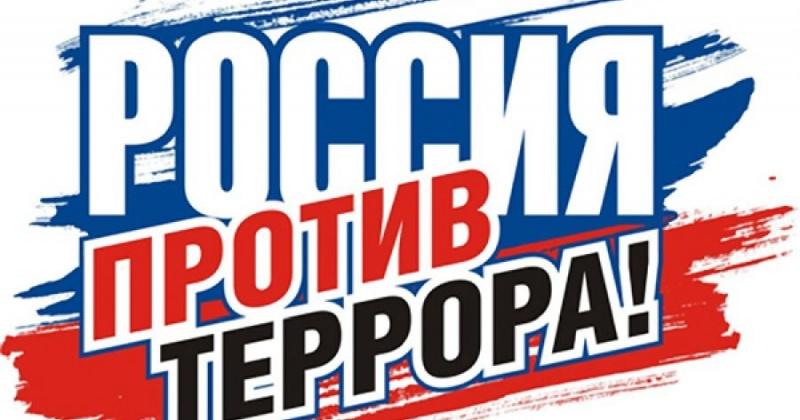 В Магадане 3 сентября пройдет Акция «Нет террору!»