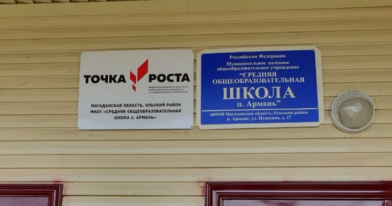 На Колыме завершены ремонтные работы помещений центра цифрового и гуманитарного профилей «Точка роста»