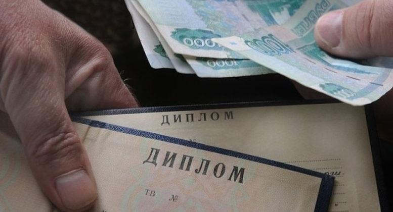 11 сайтов по продаже дипломов об образовании заблокированы на территории Магаданской области